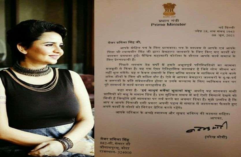 पीएम की पाती : पिता के संस्कारों की राह चली कोटा की मेजर बेटी, PM Modi ने की तारीफ