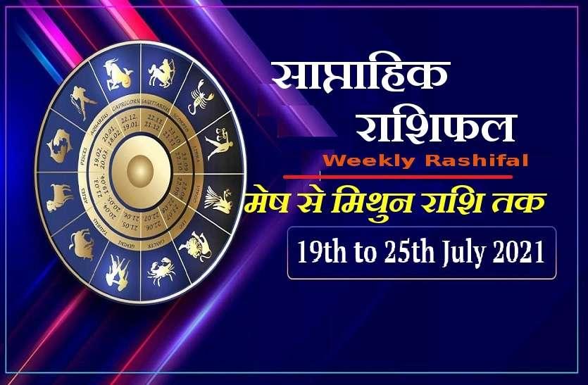 Weekly Astrology (19 जुलाई से 25 जुलाई 2021): मेष राशि से मिथुन राशि वालों तक के लिए कैसा रहेगा यह सप्ताह