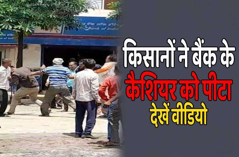 पासबुक बनाने 150 रुपए मांगे तो किसानों ने कैशियर को पीटा, देखें वीडियो