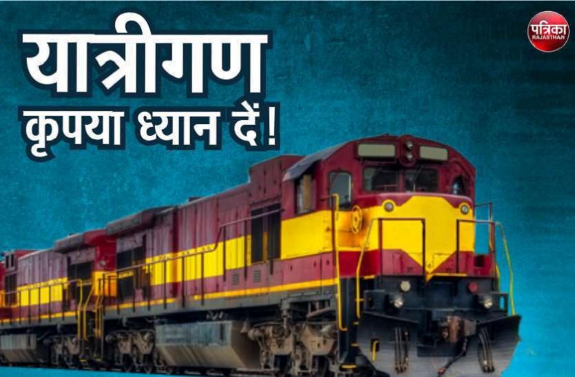 Indian Railway :रेलवे ने बदला कई ट्रेनों का समय, ये है सूची
