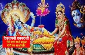 मंगल को इन उपायों से पाएं भगवान विष्णु, शिव और हनुमान जी का आशीर्वाद