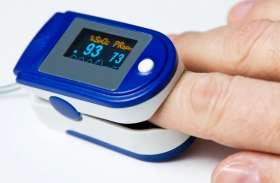 Pulse Oximeter को कैसे करें सही तरीके से इस्तेमाल