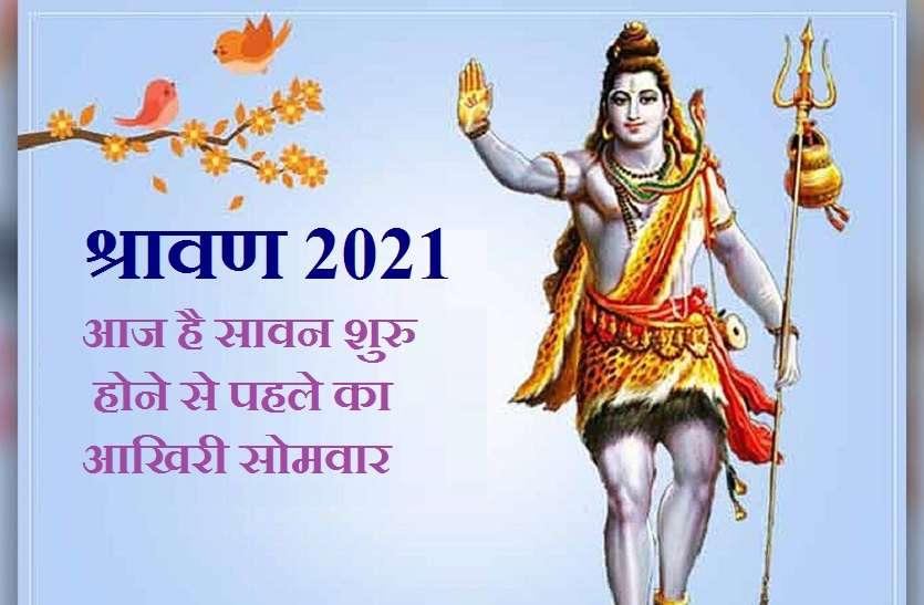 Monday Puja rules: सोमवार को भगवान शिव के ये उपाय दिलाते हैं कई समस्याओं से निजात