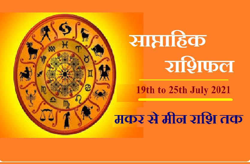 weekly Horoscope (19 जुलाई से 25 जुलाई 2021): मकर, कुंभ व मीन राशि के लिए कैसा रहेगा यह सप्ताह?