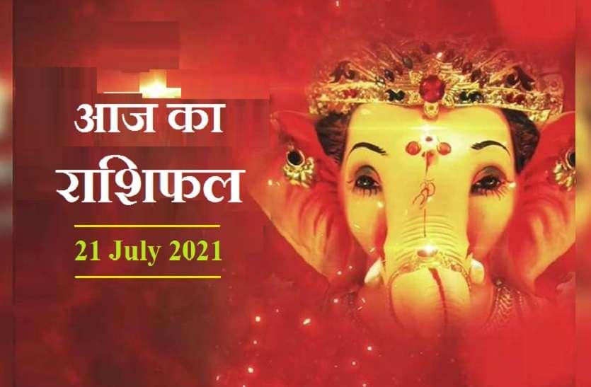 Aaj Ka Rashifal - 21 July 2021: इन 5 राशिवालों के आज चमकेेंगे सितारे, जानें कैसा रहेगा आपका बुधवार?