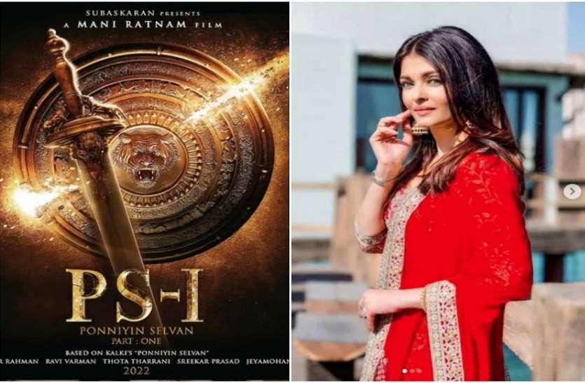 ऐश्वर्या राय बच्चन की फिल्म 'पोन्निईन सेलवन' का पहला पोस्टर हुआ रिलीज, 500 करोड़ का है बजट