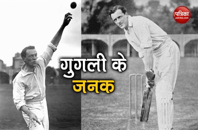 क्या आप जानते हैं क्रिकेट के इतिहास में पहली गुगली कब फेंकी गईं?