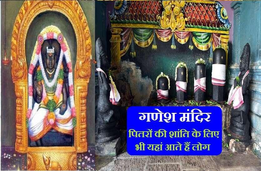 Lord shri Ganesh Temple: इस अद्भुत श्री गणेश मंदिर का श्रीराम से है खास नाता, पूजा के लिए बनाए गए पिंड बन गए थे शिवलिंग