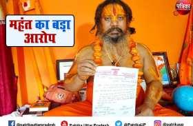 अयोध्या: अमित शाह को महंत की चिट्ठी, राम मंदिर के नाम पर करोड़ो की ठगी का लगाया संगठनों पर आरोप