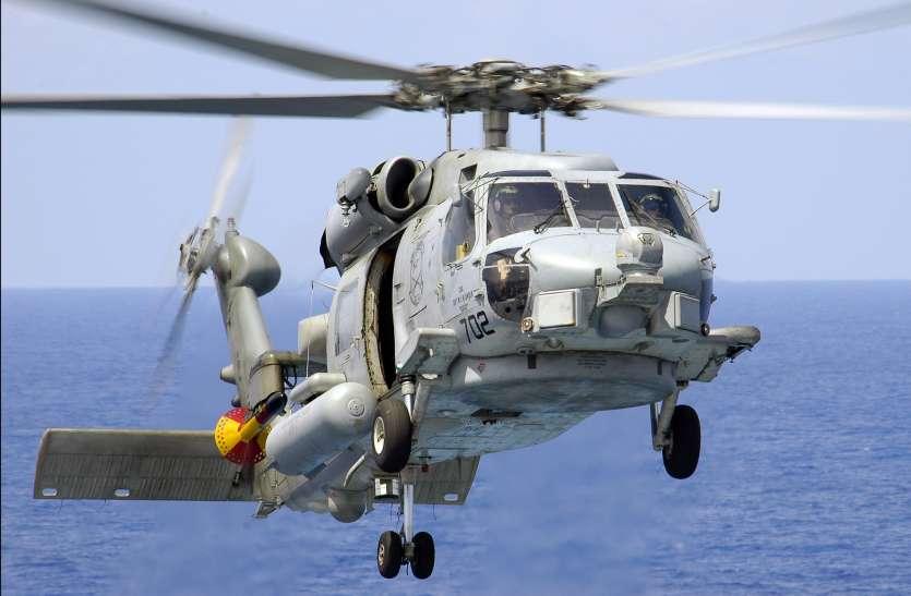 भारत को अमरीकी नौसेना से मिलेंगे दो सीहॉक हेलीकॉप्टर, हर मौसम में समुद्री सुरक्षा करने में सक्षम