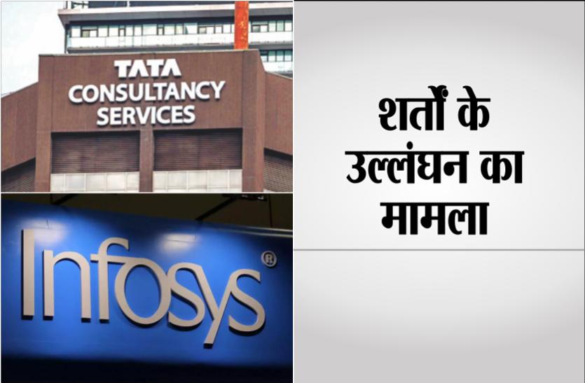 TCS  Infosys को कड़ा नोटिस, जमीन ली पर पूरा नहीं किया वादा
