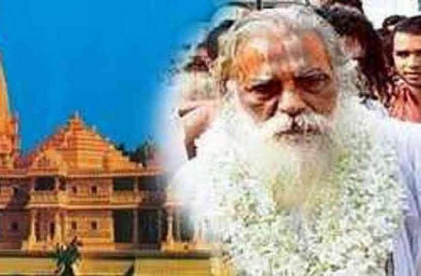 Ayodhya : श्री राम वन गमन मार्ग के लिए केंद्र सरकार को महंत नृत्य गोपाल दास ने भेजा सुझाव पत्र