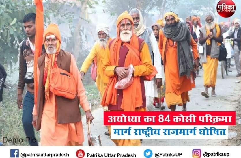 84 Kosi Parikrama Marg : अब अयोध्या में रामभक्त फोरलेन मार्ग से करेंगे 84 कोसी परिक्रमा