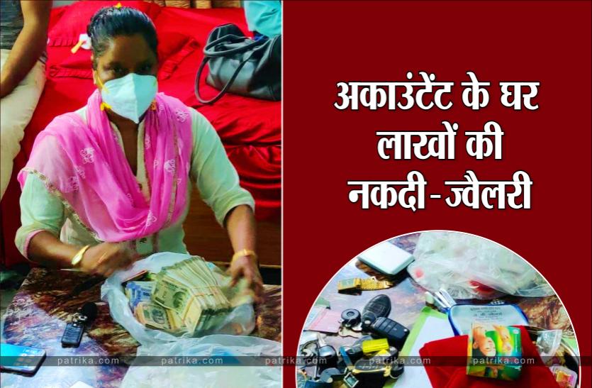 एकाउंटेंट के घर लोकायुक्त का छापा, मिले लाखों रुपए, ज्वैलरी और प्रापर्टी के कागजात