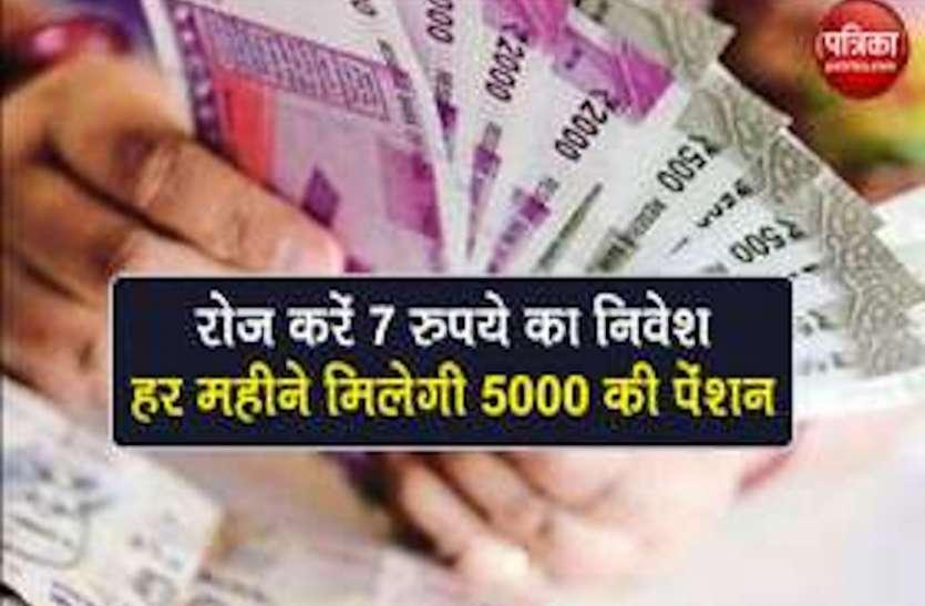 Atal Pension Yojana: रोजाना करें 7 रुपये निवेश, 60 हजार रुपये मिलेगी पेंशन