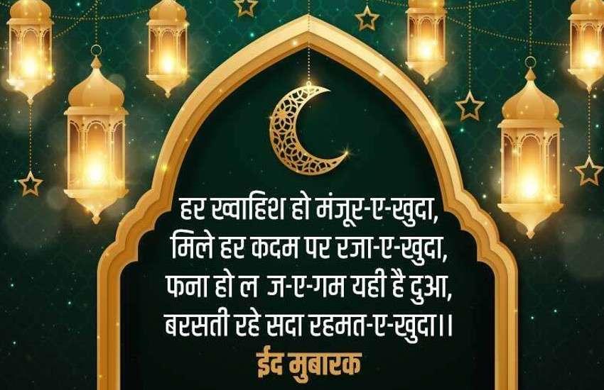 bakrid-eid-ul-adha1.jpg