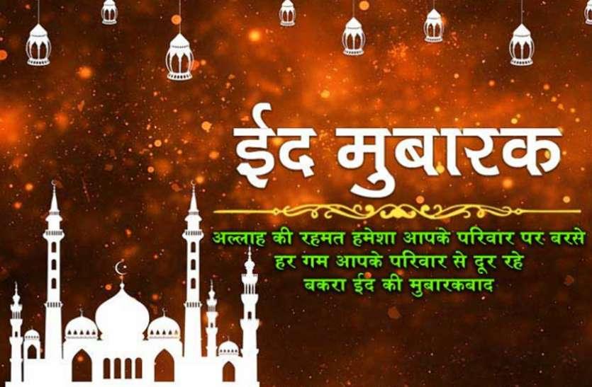 Happy Eid al-Adha 2021: बकरीद पर दें अपनों को इन खास संदेशों से मुबारकबाद, खूब बढ़ेगा आपसी प्यार