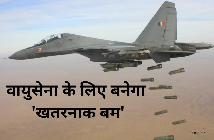 टेस्टिंग में पास हुआ खतरनाक बम, अब वायुसेना के लिए बनेगा
