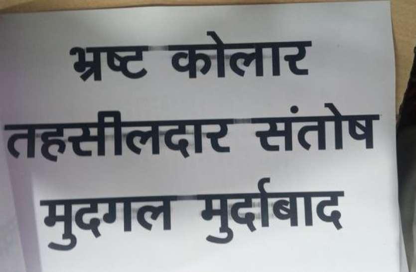 भोपाल में कोलार तहसीलदार के खिलाफ चस्पा किए भ्रष्टाचार के पोस्टर, जानिए क्या है मामला