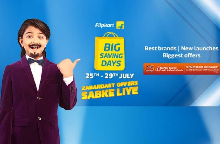 Flipkart Big Saving Days Sale 2021: 25 जुलाई से होगी भारी डिस्काउंट की शुरुआत