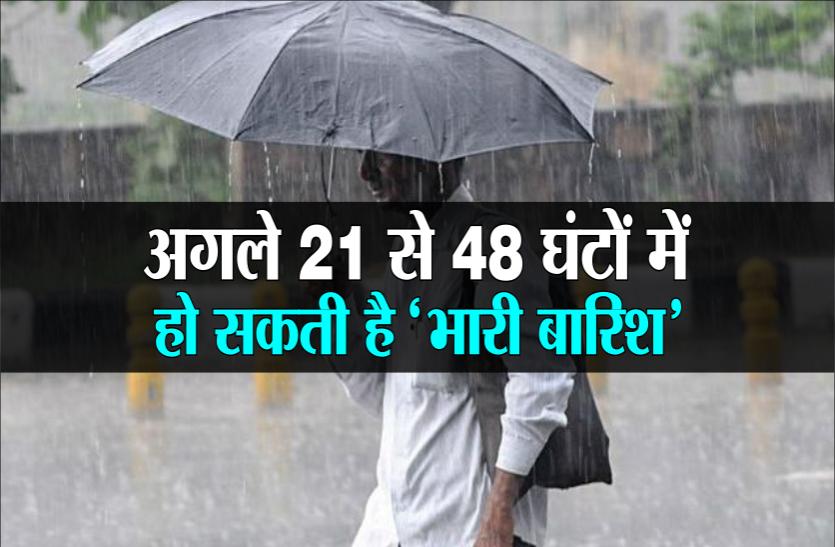 मानसून अलर्ट: 48 घंटे में भारी बारिश की चेतावनी