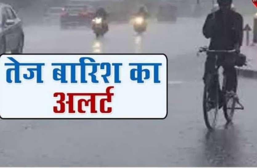 Weather update- मौसम विभाग द्वारा जारी की गई 21-22 और 23 जुलाई के लिए चेतावनी, क्या कहता है मौसम विभाग