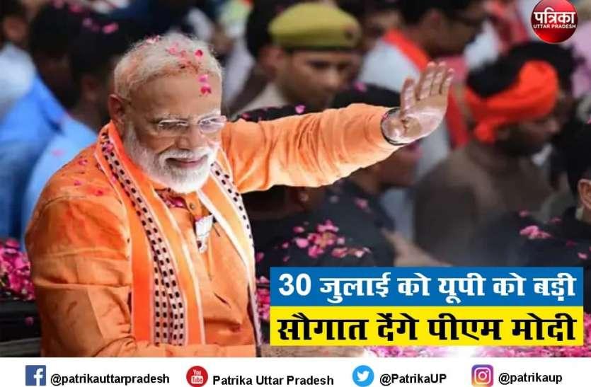 PM Narendra Modi UP Visit : अगले हफ्ते यूपी आ रहे हैं पीएम मोदी, एक साथ नौ मेडिकल कॉलेजों का करेंगे लोकार्पण