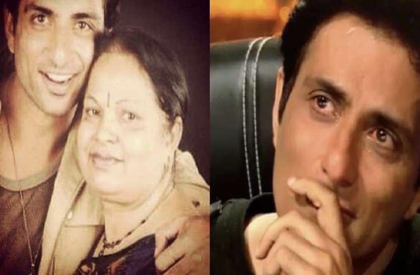 मां के जन्मदिन पर सोनू सूद ने लिखा दिल छू लेने वाला पोस्ट, बोले- 'आपके बिना सब अधूरा है'