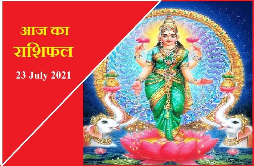 Aaj Ka Rashifal- Horoscope Today 23 July 2021: जानें 12 राशियों के लिए कैसा रहेगा आज शुक्रवार