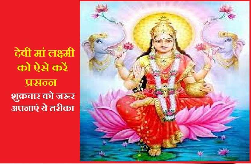 Goddess Lakshmi Puja path: शुक्रवार की शाम को अवश्य करें ये काम, मिलेगा देवी मां लक्ष्मी का पूरा आशीर्वाद