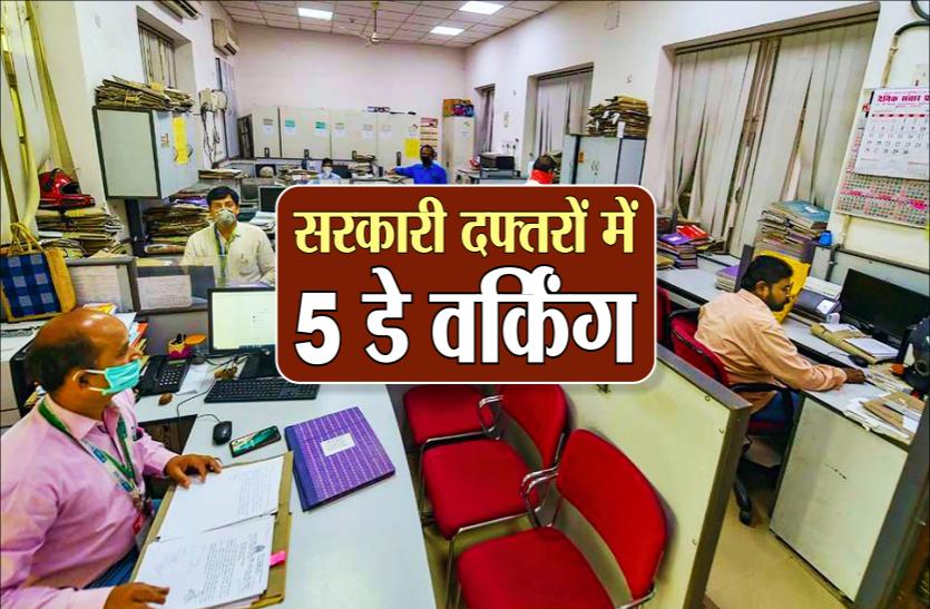हफ्ते में 5 दिन ही होगा सरकारी दफ्तरों में काम, जारी हुआ आदेश