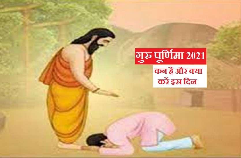 Happy Guru Purnima 2021: कब है आषाढ़ मास की पूर्णिमा तिथि, जानें गुरु की पूजा करने से मिलेगा कौन सा आशीर्वाद?
