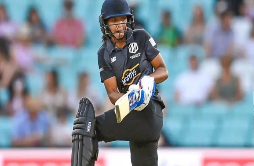 पहली बार खेला गया 100 गेंंदों वाला मैच, हरमनप्रीत ने खेली बेहतरीन पारी फिर भी हार गई टीम