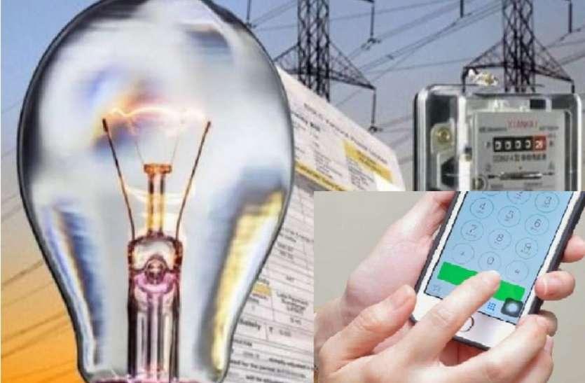 ऐप और पोर्टल से शीघ्र होगा बिजली उपभोक्ताओं की समस्याओं का समाधान