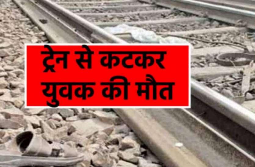 लखनऊ कानपुर रेल मार्ग पर रेल से कटकर दो की मौत, परिजनों में मचा कोहराम