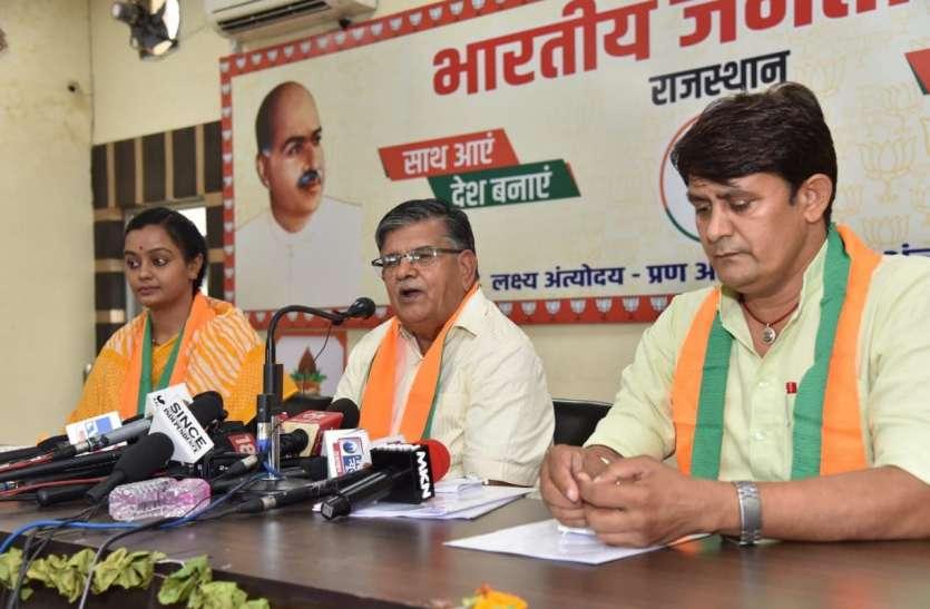 भाजपा ने उठाई डोटासरा को पदमुक्त करने की मांग, कटारिया बोले चमत्कार कम भ्रष्टाचार ज्यादा दिख रहा है