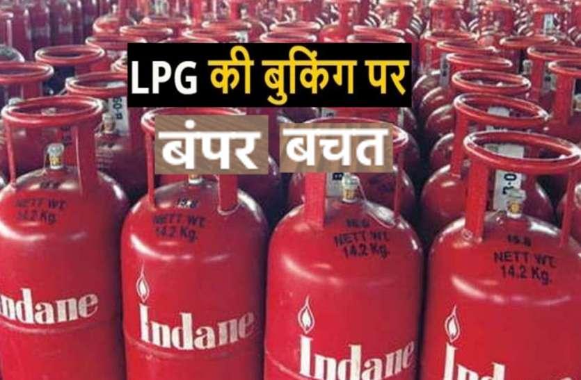 LPG Gas Booking offer: गैस सिलेंडर बुक करने पर बचा सकते हैं 2700 रुपए, दो माह का है वक्त, जानें पूरी detail