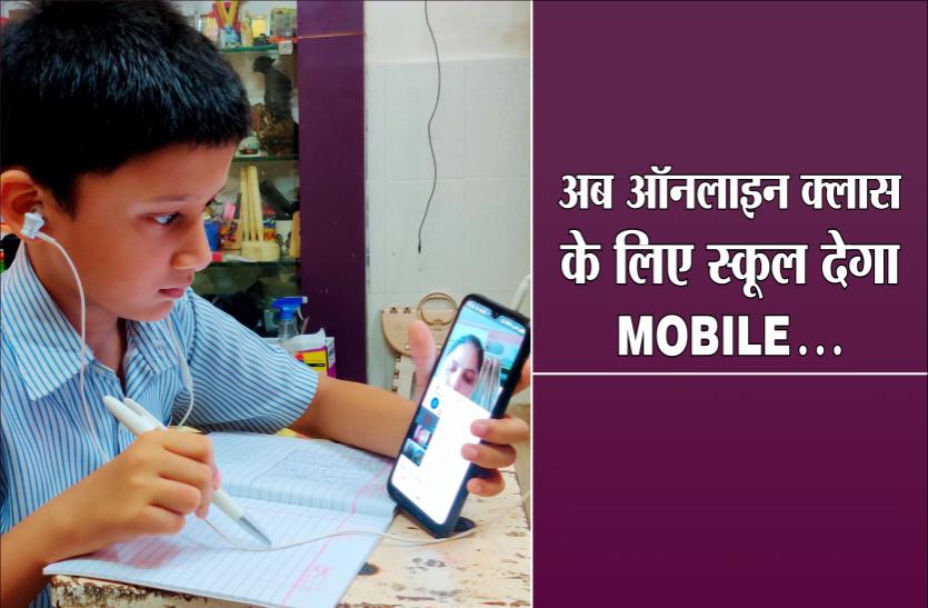 ऑनलाइन क्लासेज अटेंड करने के लिए स्कूल से मिलेगा 'स्मार्टफोन', बाद में करना होगा जमा
