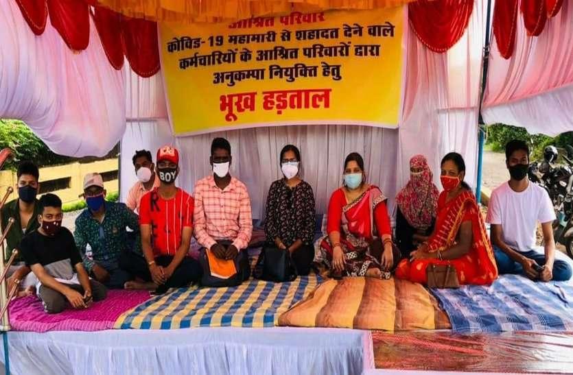 कोरोना ने छीन लिया परिवार का सहारा, अनुकंपा नियुक्ति के लिए भूख हड़ताल पर बैठे मृत BSP कर्मियों के बेटे-बेटियां