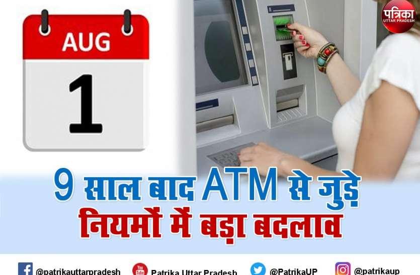 1st अगस्त से बदल जाएगा ये नियम, ATM से पैसा निकालना होगा महंगा, आपकी जेब पर पड़ेगा सीधा असर