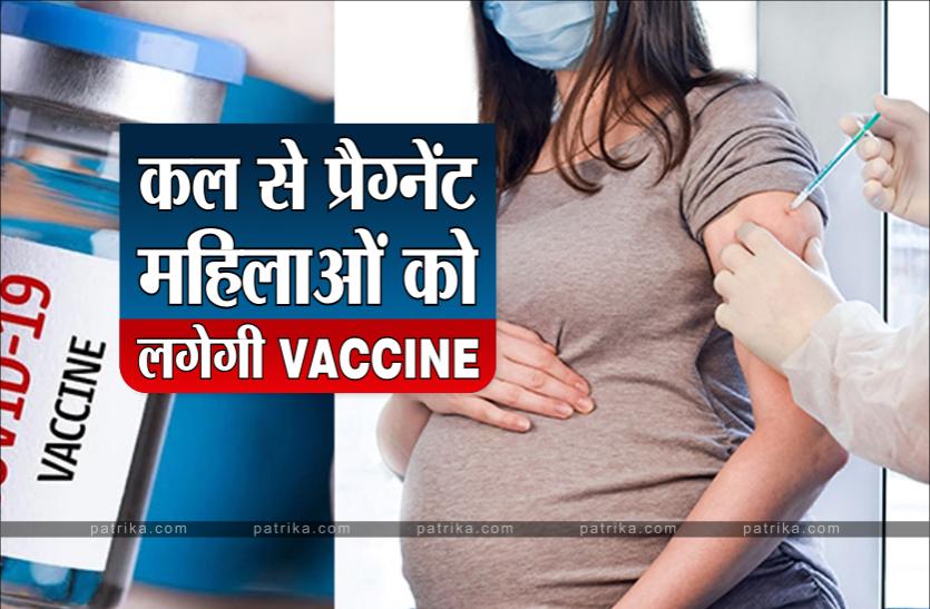 कल से गर्भवती महिलाओं को भी लगेगी कोरोना वैक्सीन, जानिए क्या रहेगा समय