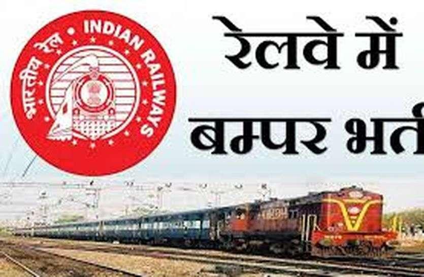 रेलवे भर्ती बोर्ड : 35 हजार पदों के लिए सवा करोड़ मिले आवेदन,शेष 2.78 लाख आवेदक आज देंगे परीक्षा