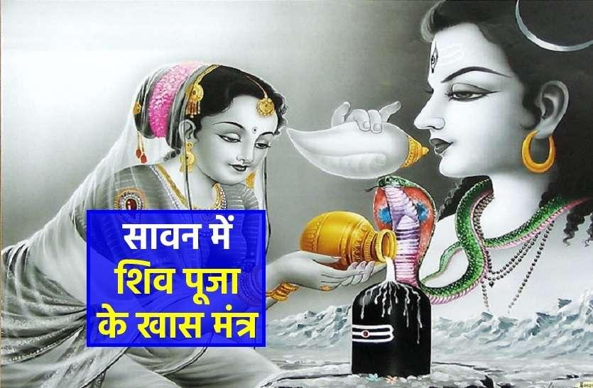 Sawan Shiv puja: सावन में इन मंत्रों से करें देवाधिदेव महादेव की पूजा, जानें भगवान शिव के 108 नाम