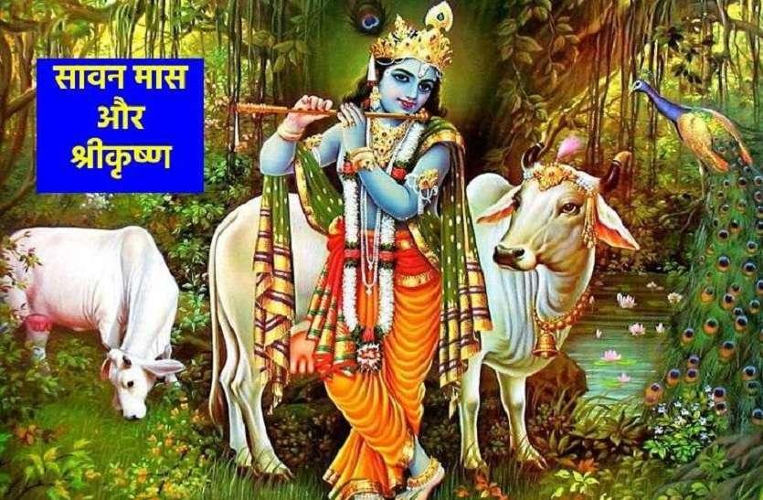 Shri krishna on sawan