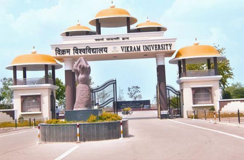 विक्रम विवि पढ़ाएगा पुलिस विज्ञान कोर्स, 12वीं के बाद प्रवेश