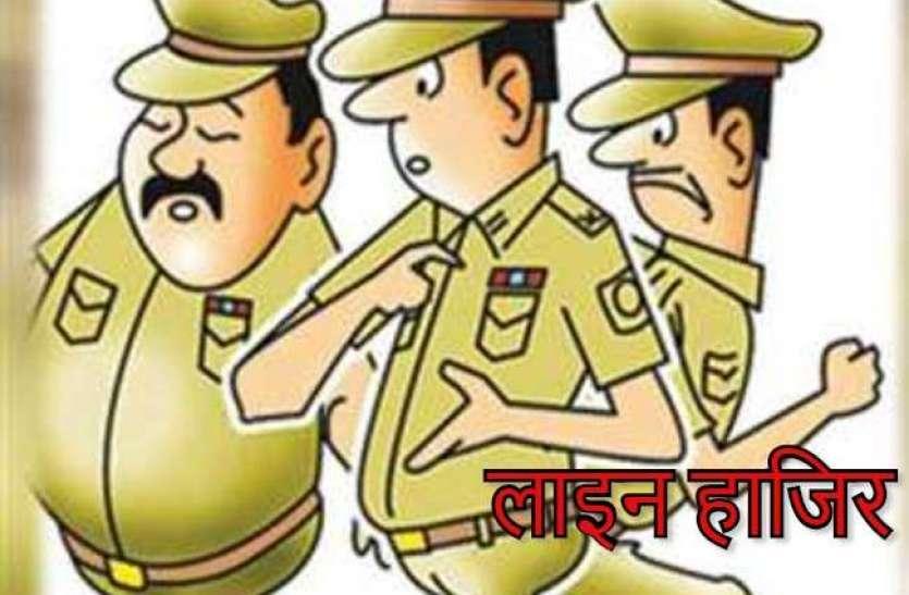 इस जिले में 21 पुलिसकर्मियों पर चला IPS का चाबुक, सभी को किया गया लाइन हाजिर