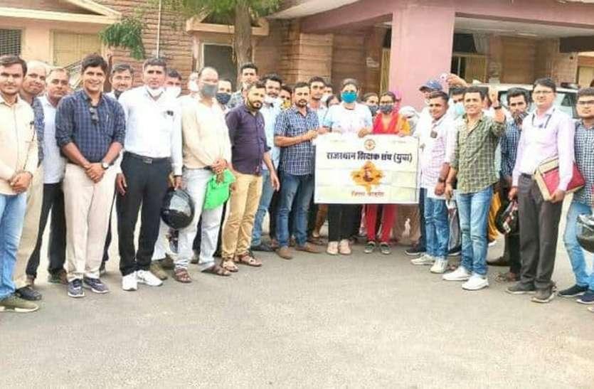 शिक्षकों ने सीधी भर्ती व स्थानांतरण की मांग को लेकर किया विरोध प्रदर्शन