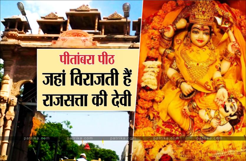 Pitambara Temple Datia: पीतांबरा पीठ की देवी मां बगलामुखी, जानें क्यों कहलाती हैं राजसत्ता की देवी?