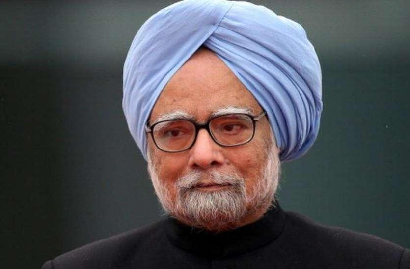 पूर्व पीएम मनमोहन सिंह की अर्थव्यवस्था को लेकर चेतावनी, कहा- आने वाला है 1991 से भी मुश्किल समय