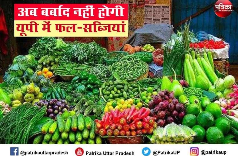 मथुरा में बना उत्तर भारत का पहला जीआरपीएफ पैक हाउस, अब विदेशी उठा सकेंगे हमारी फल और सब्जियों का आनन्द
